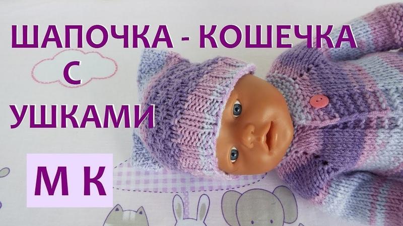 Как связать ШАПОЧКУ КОШЕЧКУ с ушками для куклы Беби Бон