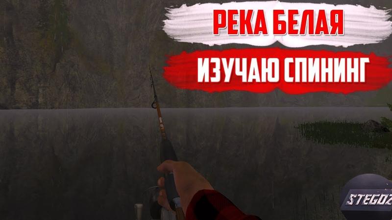 Река белая. Ловля на Aikkila 4 g-004. Русская Рыбалка 4.