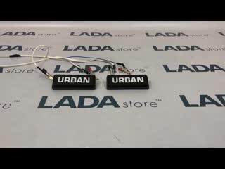 Led повторители поворота (urban) lada niva 4x4 | lada store™