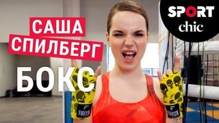 Саша Спилберг – Тренировка по боксу для девушек