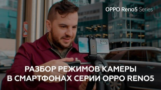 Подробный разбор всех режимов в смартфонах серии OPPO Reno5 - Школа Мобильной Фотографии OPPO