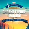 I Полуфинал Онлайн Турнира Гильдии Музыкантов