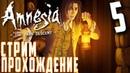 Стрим Прохождение - Amnesia: The Dark Descent №5