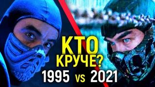 Кто круче? Тотальное сравнение фильмов Mortal Kombat 1995 vs 2021/Победит один!