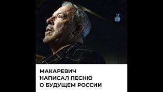 Макаревич написал песню о будущем России