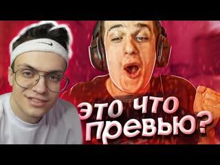 Stream Evelone & Buster БУСТЕР СМОТРИТ