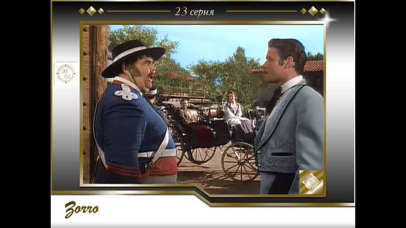 Зорро 23 серия Zorro 23 The Secret of the Sierra