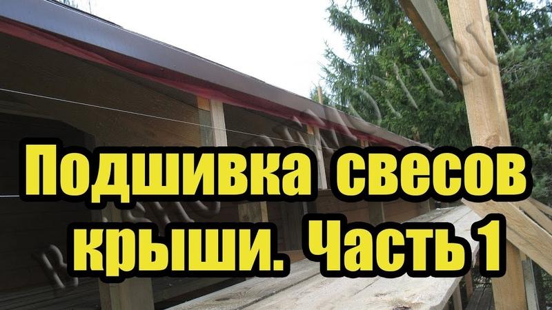 Строительство каркасного дома 8х10 м своими руками. Часть 32. Подшивка свесов крыши
