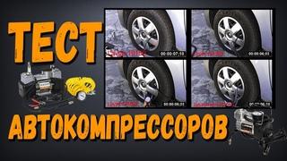 Тест Автомобильных Компрессоров для шин - Какой Компрессор Лучше