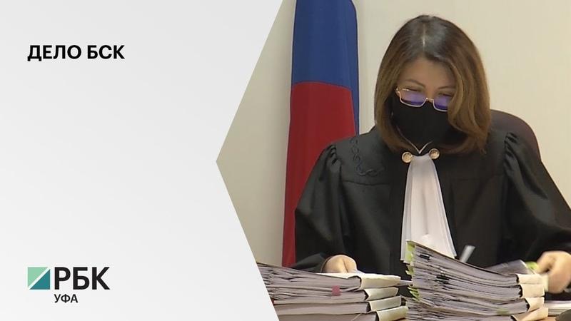 Арбитражный суд вновь отложил рассмотрение дела БСК по существу до 24 ноября
