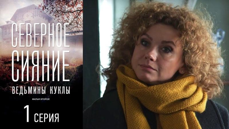 Северное сияние Ведьмины куклы Фильм второй Серия 1 2019 Сериал HD 1080p