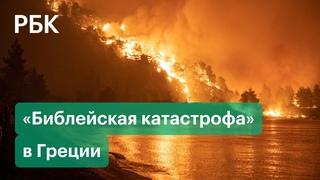 Греческие острова один за другим уничтожает огонь. Тысячи людей вывозят кораблями
