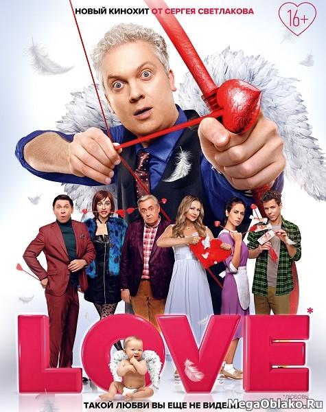 Love (2021/WEB-DL/WEB-DLRip)
