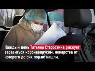 Медсестра из Переславля несмотря на страх перед коронавирусом, продолжает помогать людям