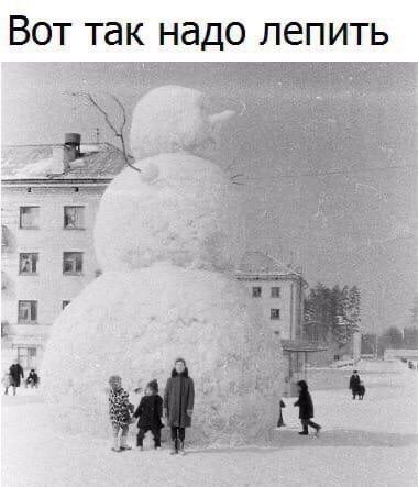А вот рааааааньше снеговики были