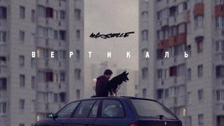 Marselle (Levan & Nel) ft. Егор Сесарев - Вертикаль (Премьера клипа, 2020)