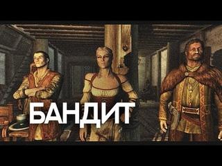 БАНДИТ [SKYRIM SONG]