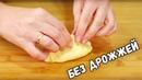 Самые быстрые ПИРОЖКИ Сразу 5 способов как приготовить тесто для пирожков БЕЗ ДРОЖЖЕЙ