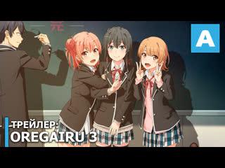 Yahari ore no seishun love comedy wa machigatteiru трейлер тв-аниме. премьера 9 апреля 2020