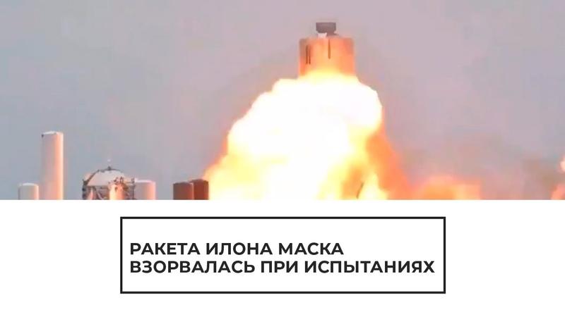 Ракета Илона Маска взорвалась при испытаниях