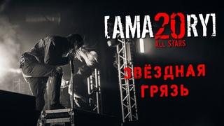 [AMATORY] - Звёздная грязь LIVE // , Москва, 1930 Moscow