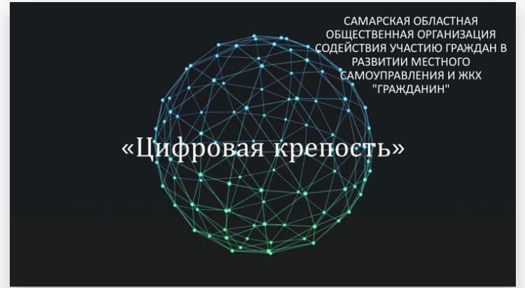 Проект «Цифровая крепость»