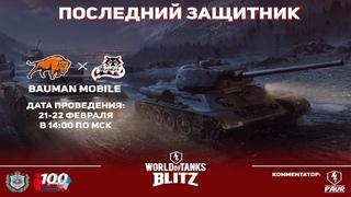 "⭕ТУРНИР ""Последний защитник"", групповой этап⭕ | СТРИМ | WoT Blitz"