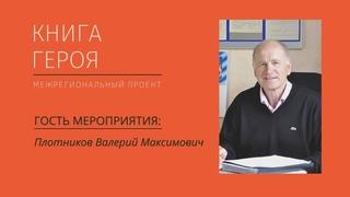 Валерий Плотников и «Баллада о борьбе» | Межрегиональный проект «Книга Героя» | ЧОУНБ