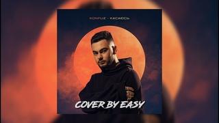 Konfuz - Касаюсь (Cover by EASY)