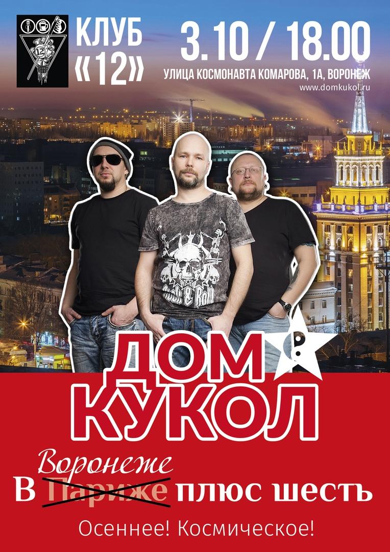 Афиша Воронеж Дом Кукол / 3.10. / Клуб «12» Воронеж