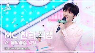 [예능연구소] MC 찬희 서프라이즈 직캠 (SF9 CHANI Good-Bye FanCam) @Show!MusicCore 210717