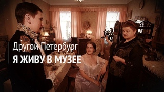 Другой Петербург. Музеи-квартиры, в которых живут люди