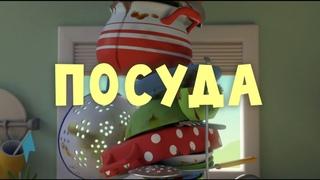 Тима и Тома - Посуда || 3 серия
