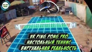 VR Ping Pong Pro - Настольный теннис Виртуальная Реальность МИНИ ИГРЫ