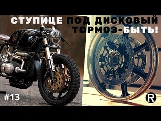 13. Ремонт и Тюнинг мотоцикла УРАЛ. Каферейсер BMW R100 из Урала. Ступица под тормозной диск.