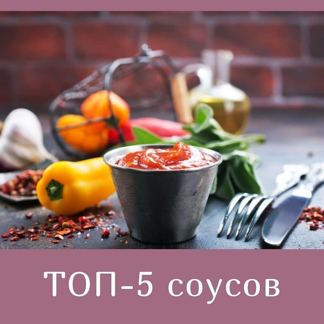 Подборка вкусных соусов
