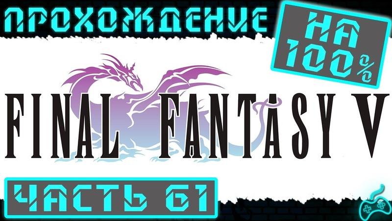 Final Fantasy V Прохождение Часть 61 Обойдём мир на Чокобо Бахамут на Северной горе