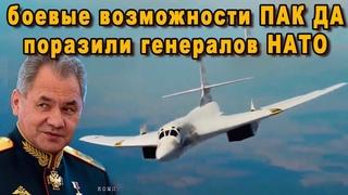Стали известны боевые возможности бомбардировщика ПАК ДА генералы НАТО не могут найти себе место
