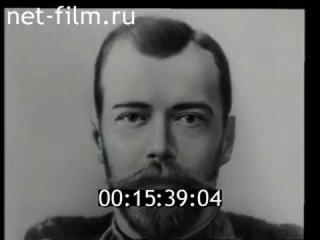 9 Января 1905 г. «Кровавое воскресенье» в народных письмах.