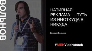 «Нативная реклама – путь из ниоткуда в никуда», Евгений Вольнов
