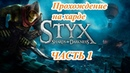 STYX: Shards of Darkness Прохождение 1 Только экшн, только хардкор))