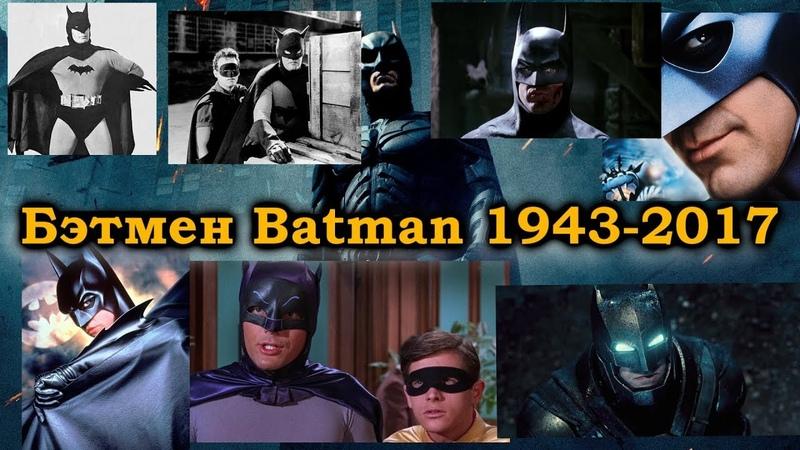 Бэтмен Batman 1943 2017