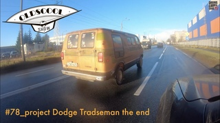 #78  project Dodge Tradesman закончен!!! Отвёз вэн в питер. Что дальше!?!?!