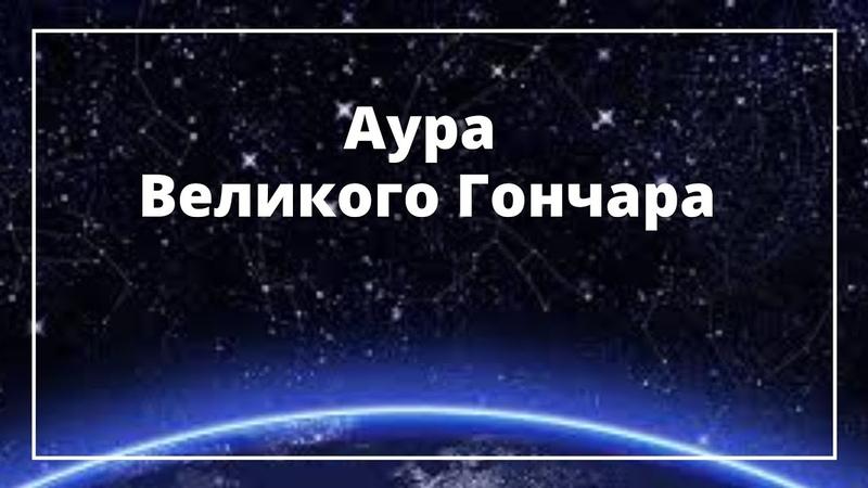 Аура Великого Гончара