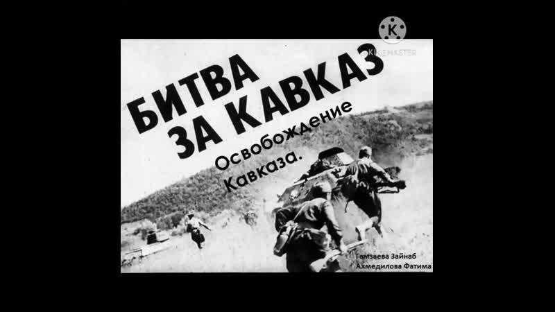 ДК Прикалаусский Хронограф Битва за Кавказ 9 октября является новым днём воинской славы. Днём разгрома советскими войсками нем