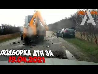 ДТП и авария! Подборка на видеорегистратор за  Апрель 2021