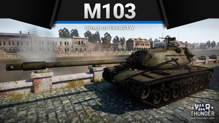 M103 МАСШТАБИРОВАТЬ в War Thunder