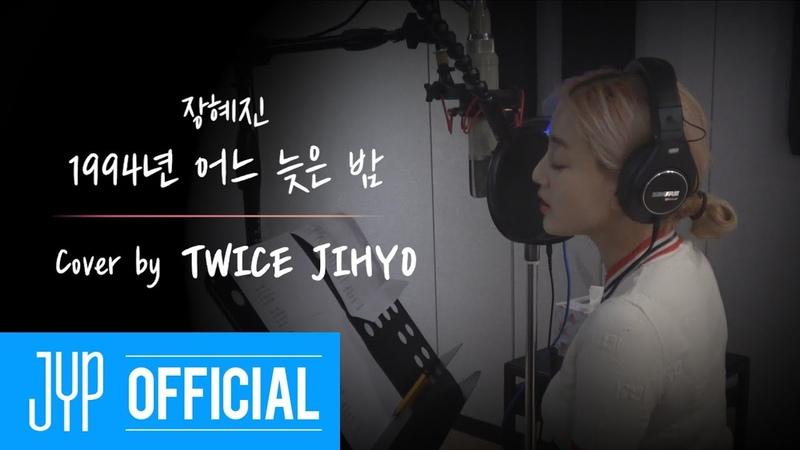 """JIHYO TV MELODY PROJECT """"A Late Night of 1994(Jang Hye Jin)"""" Cover by JIHYO"""