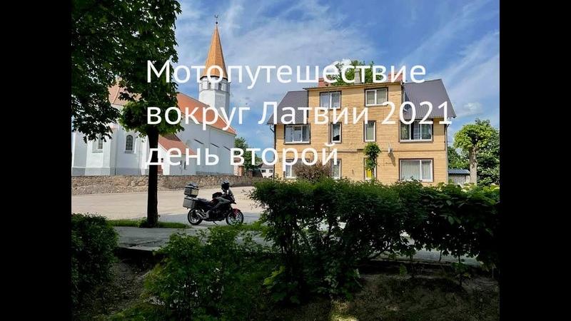 Мотопутешествие вокруг Латвии 2021 день второй
