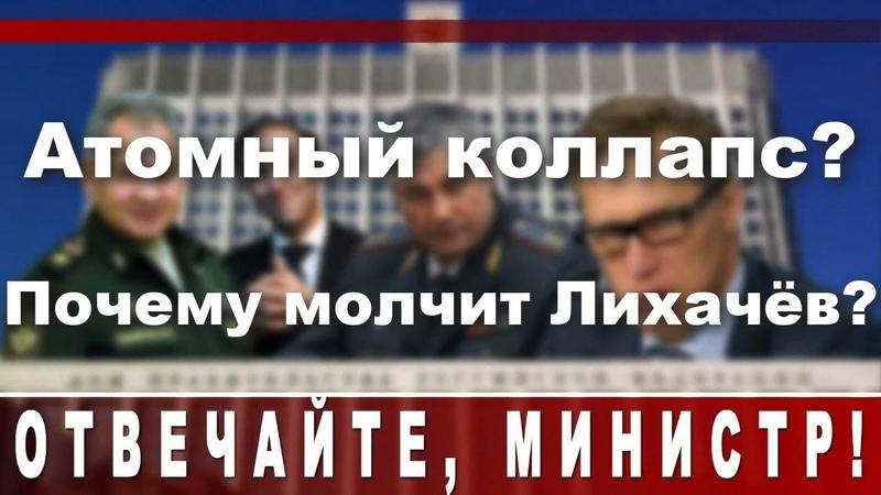 Атомный коллапс Почему молчит Лихачев